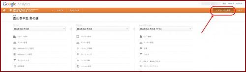 グーグルアナリティクスサイト追加設定