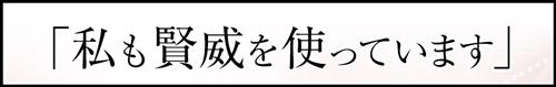 賢威6.1カスタム