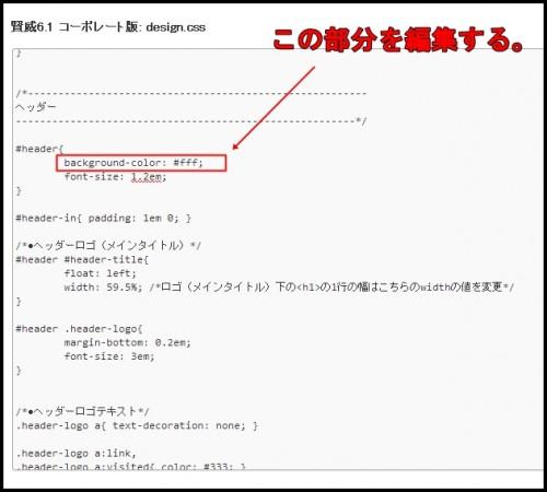 賢威6.1ヘッダー背景変更