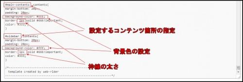 賢威6.1背景色設定