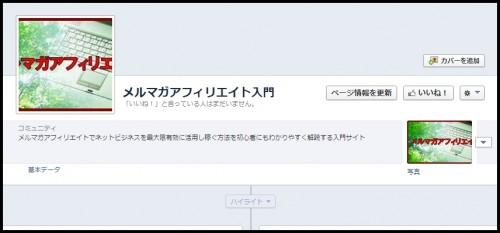 facebookページ6