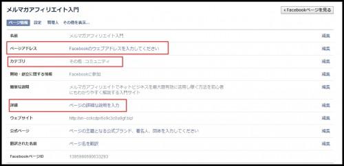 facebookページ9