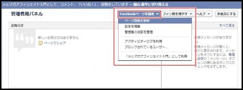 facebookページ8