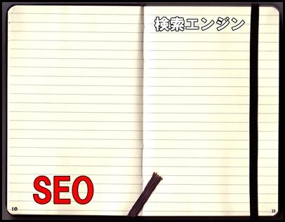 検索エンジンパーソナル