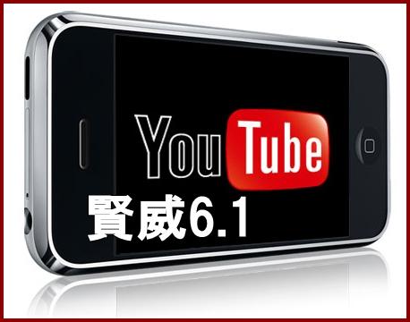 賢威6.1スマホ動画