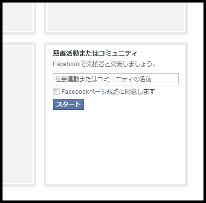 facebookページ2