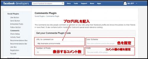 facebookコメントプラグイン2