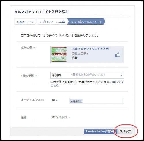 facebookページ5