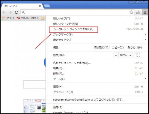 googlechromeシークレット