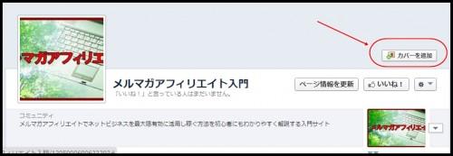 facebookページ7