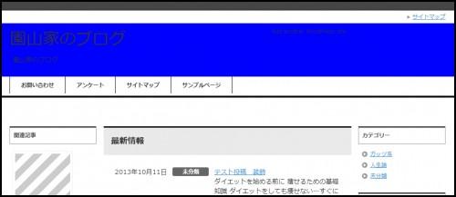 賢威6.1ヘッダー背景変更1
