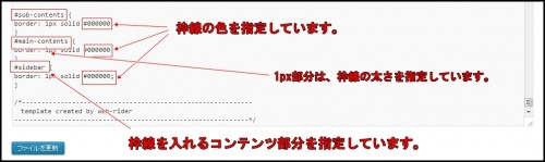 賢威6.1枠線1