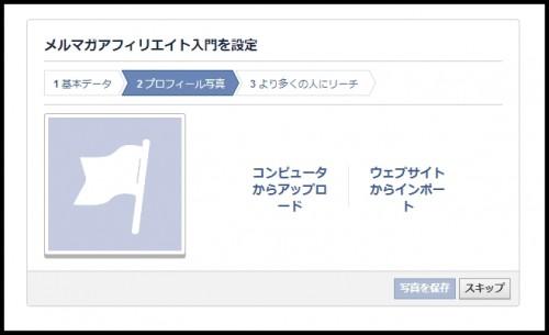 facebookページ4