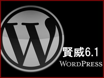 wordpress賢威