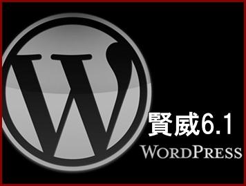 wordpress賢威
