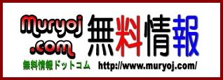 無料レポートスタンド情報.com