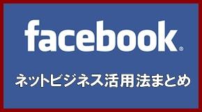 フェイスブックビジネス