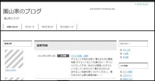 賢威テストサイト1