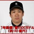 田中将大ヤンキース
