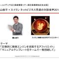 園山恭平スイクン対談音声オールメディアSEO2