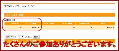 infotopjixtuseki2014.1.23