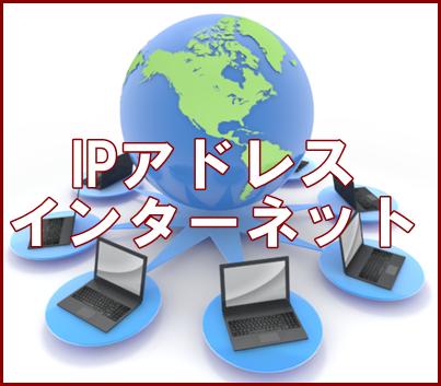 IPアドレス調べる