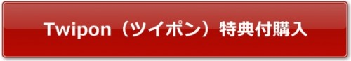 Twipon(ツイポン)購入