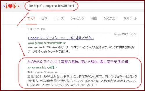 検索エンジン登録確認site