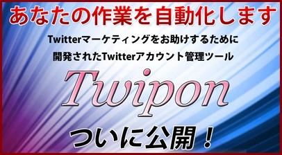 ツイポンTwipon