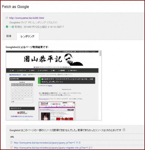 feach as googlebot
