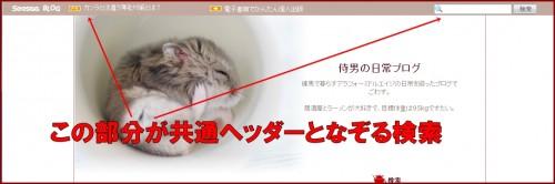 シーサーブログ広告非表示3