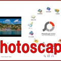 photoscape使い方