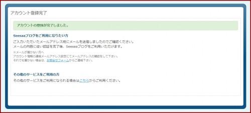 シーサーブログ開設4
