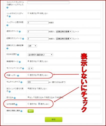 シーサーブログ広告非表示2