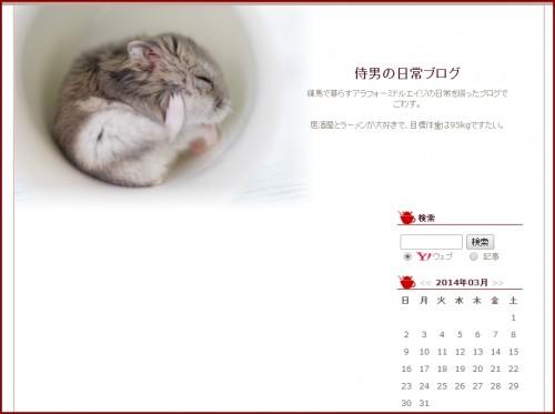 シーサーブログ侍男