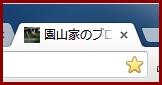 園山家ファビコン