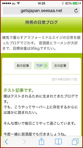 シーサーブログ広告スマホ4