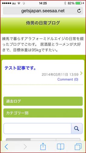 シーサーブログ広告スマホ3