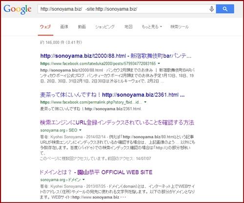 site検索裏ワザ