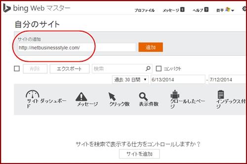 検索エンジンbingへのクローラー用サイトマップ送信方法解説