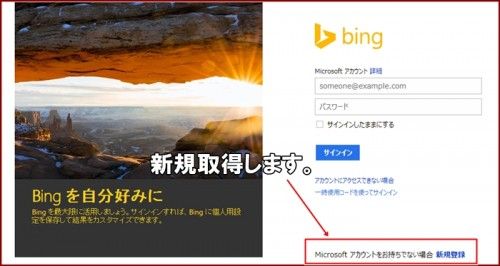 bing検索設定1