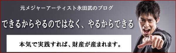 たけやん永田武ビジネス