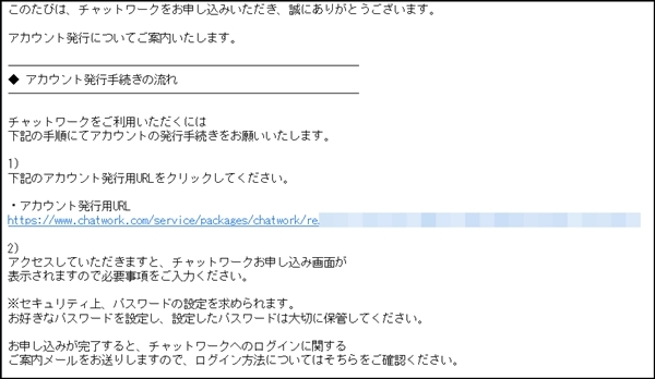 チャットワーク登録3