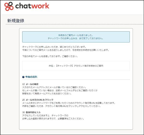 チャットワーク登録2