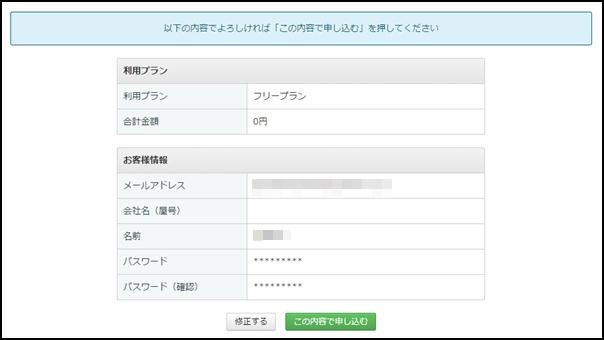 チャットワーク登録5