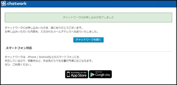 チャットワーク登録6