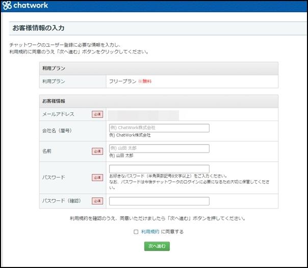 チャットワーク登録4
