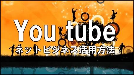 youtube動画アフィリエイト