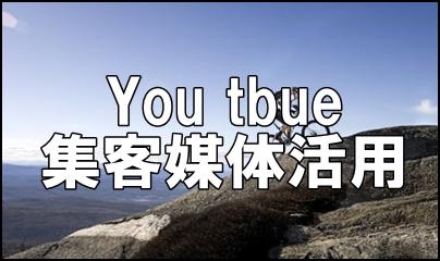 動画で集客していく