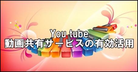 youtuber動画